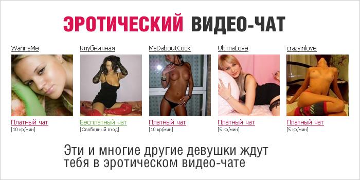 Порно чат новосибирск 94585 фотография